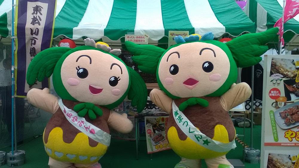 東松山市観光協会(写真家名鑑)   旅と写真.com
